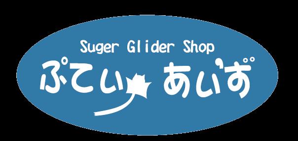 Super Glider Shop ☆ ぷてぃあいず